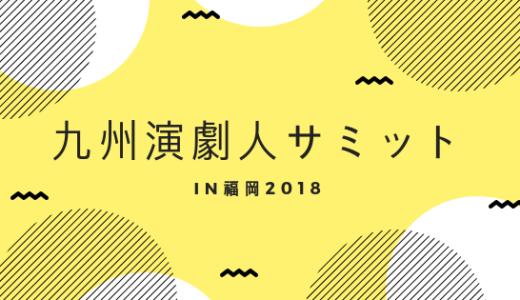 九州演劇人サミットin福岡2018参加レポート