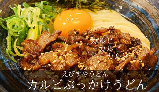 福岡・祇園の「えびすやうどん」はカルビぶっかけうどんが絶品! 黄色い生卵が食欲をそそる