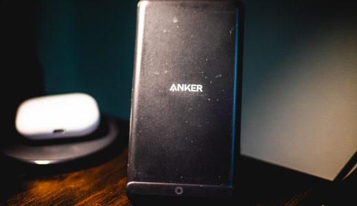 Ankerのワイヤレス充電スタンドが最高すぎてこれ無しの生活が考えられない